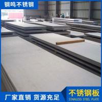 供应304不锈钢中厚板 304热轧不锈钢板 规格齐全 厂家直销