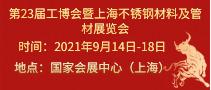 第23届工博会暨上海不锈钢金属材料及管材展览会