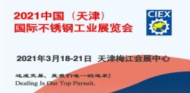 2021天津国际不锈钢工业展览会