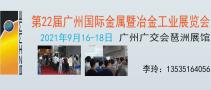 第22届广州国际金属板材管材线材展金属加工展览会
