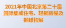 2021年中国北京第二十届国际集成住宅、轻钢房屋及钢结构展