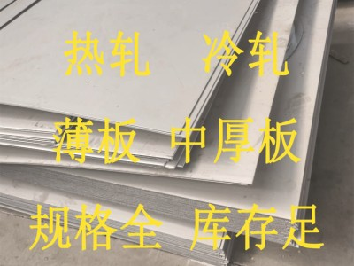 厂家现货201 304 310S 316L 薄板中厚板 酸洗板 2B 热轧板冷轧板