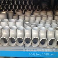 30408不锈钢弯头不锈钢三通 304无缝管件 不锈钢管件 规格齐全