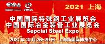 2021中国国际特殊钢工业展览会 中国国际冶金装备工业展览会