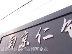 南京仁创钢材加工有限