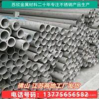 厂家直销201/304316无缝管 工业管厚壁管 耐高温 现货可零切加工