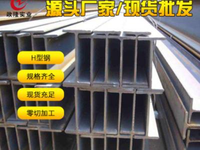 厂家热轧H型钢 H型钢 高频焊型H型钢 规格齐全
