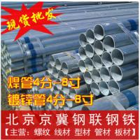 北京建筑钢材大量供应4分DN15国标焊管 规格全量大直发