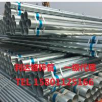 北京镀锌 钢管加工 sc100 镀锌钢管dn150 镀锌管sc20 sc32钢管