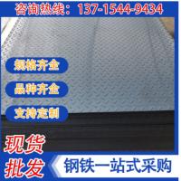 厂家现货批发花纹板 防滑镀锌花纹铁板不锈钢花纹板 可开平定尺寸