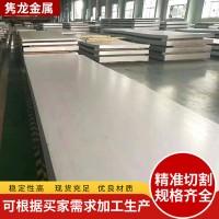 隽龙钢板304不锈钢冷热轧板 可定尺长现货供应0.6*1219*C不锈钢板