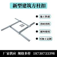 建筑用新型方圆扣 新型方柱加固件 铝模模板配件多样化 方柱扣