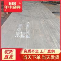 山东太钢mn13高锰钢板规格8~30mm现货供应涟钢mn13高锰钢板抛丸机