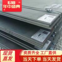 供应湖南华菱 Q235NH耐候钢板 现货直发 Q235NH钢板 轨道化工设备