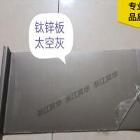源头厂家直销 0.7厚25400型 钛锌板矮立边金属屋面系统