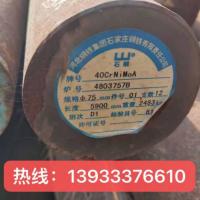 现货供应 42CrMo圆钢 规格齐全 可切割配送到厂 提供原厂质保书