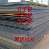 热轧板 鞍钢Q235B开平板 定尺开平钢板切割折弯 Q345低合金钢板