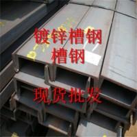 低合金槽钢 18#高强度耐高温槽钢 Q345B Q345C国标5-40#槽钢