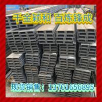 20#槽钢8#锰材槽钢10#热镀锌槽钢12.6#槽钢U型钢低合金槽钢