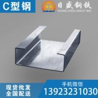 C型钢 Q235B 镀锌 现货 宝钢 霸州三强 广东