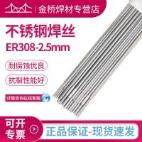 现货含税销售天津金桥不锈钢焊丝ER308-2.5mm不锈钢直条氩弧焊丝