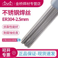 现货含税销售天津金桥不锈钢焊丝ER304-2.5mm不锈钢直条氩弧焊丝