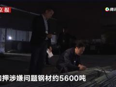 """广东揭阳控制""""问题钢"""