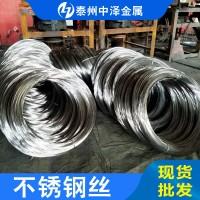 【中泽金属】供应不锈钢光亮丝 904L 2205 光亮丝 中硬 不锈钢丝
