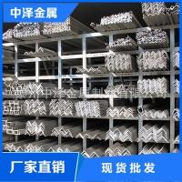 【中泽金属】供应批发304不锈钢角钢不锈钢槽钢不锈钢等边角钢