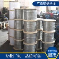 304不锈钢钢丝绳0.8-20mm包胶钢丝绳多股细软包胶8-16不锈钢丝绳