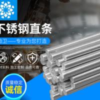 厂家供应 304不锈钢光圆 定制耐温研磨棒光亮棒 304不锈钢直条