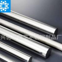 厂家批发 304不锈钢光元/圆棒 不锈钢光圆 SUS304不锈钢圆钢