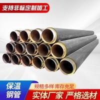 现货聚氨酯保温钢管 三位一体保温管 定做喷涂发泡保温钢管