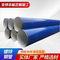 消防涂塑钢管 给水内外涂塑钢管 环氧涂塑复合钢管厂家定制