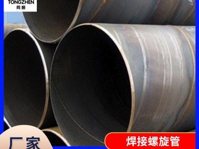 厂家供应Q235B焊接螺旋管 大口径螺旋钢管螺旋管 Q235B螺旋钢管
