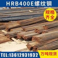广钢螺纹钢 HRB400E抗震螺纹钢 四级螺纹钢建筑钢材螺纹钢价格
