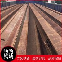 厂家供应旧钢轨批发 支持定制样品 铁路旧钢轨 轨道交通旧铁轨
