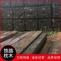 厂家供应铁路建设旧枕木 坚硬耐腐蚀枕木油祲旧枕木批发