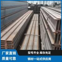 厂家直销工字钢 Q235建筑材料 H型钢材 c型钢 规格齐全 加工定制