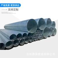 国标螺旋钢管 热镀锌螺旋钢管 热浸锌螺旋钢管加工