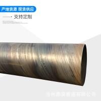 国标螺旋钢管 螺旋焊接钢管 打桩支柱大口径厚壁螺旋钢管厂