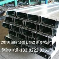 供应 C型钢 U型钢 镀锌C型钢 冷弯型钢质优 欢迎洽谈