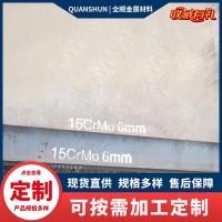 合金钢板现货供应65MN激光零切合金钢板机床加工 合金板