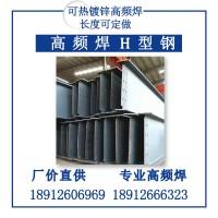 高频焊接h型钢Q345全国供应Q235CH型钢高频焊接工地建筑幕墙H型钢