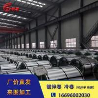 钢厂直发40g 80g 热镀锌卷 镀锌板 冷板 0.35mm-3.0mm规格齐全