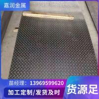 热镀锌花纹钢板 2.0-5.0mm厚 1m-1.25米宽