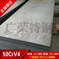 50CrV4冷轧板 高强度德国弹簧钢板 中厚钢板批发