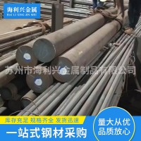 34CrNiMo6钢材模具钢圆钢圆棒可零切加工配送至厂现货34CrNiMo6