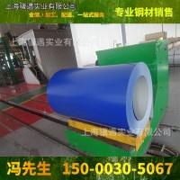 上海宝钢墨蓝彩涂卷0.35-2.0mm厚度彩钢卷 现货供应