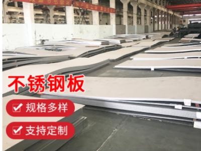 激光切割201 304不锈钢 316 310s不锈钢板材 定制加工原材料批发